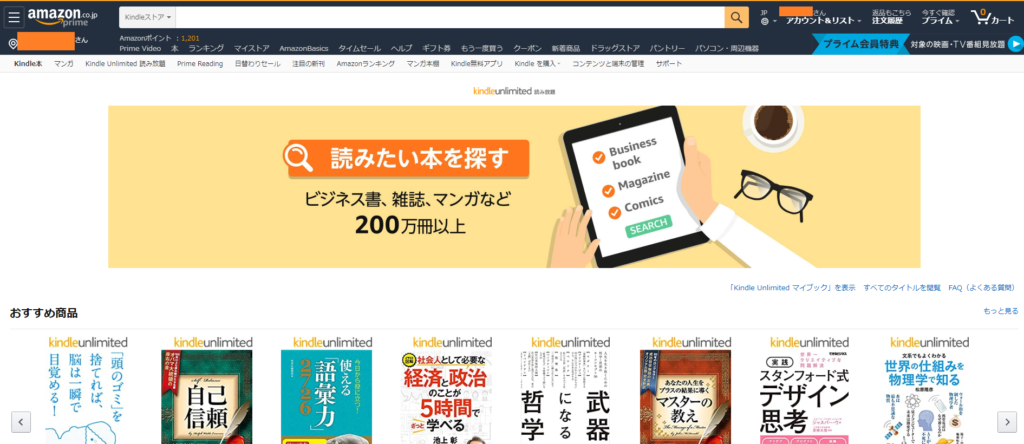 Kindle Unlimitedのホーム画面