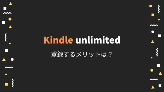 kindle unlimited登録するメリット