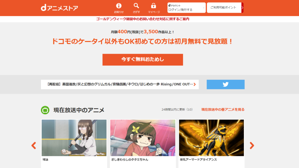 dアニメストア トップページ