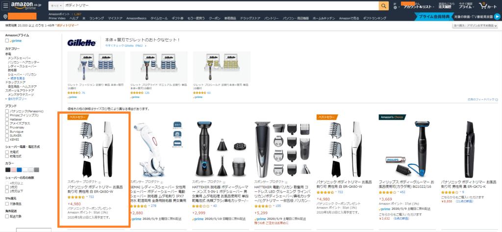 Amazonでボディトリマーの検索結果