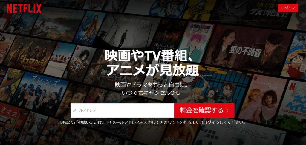Netflix トップページ