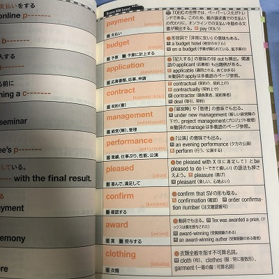 単語帳の解説部分