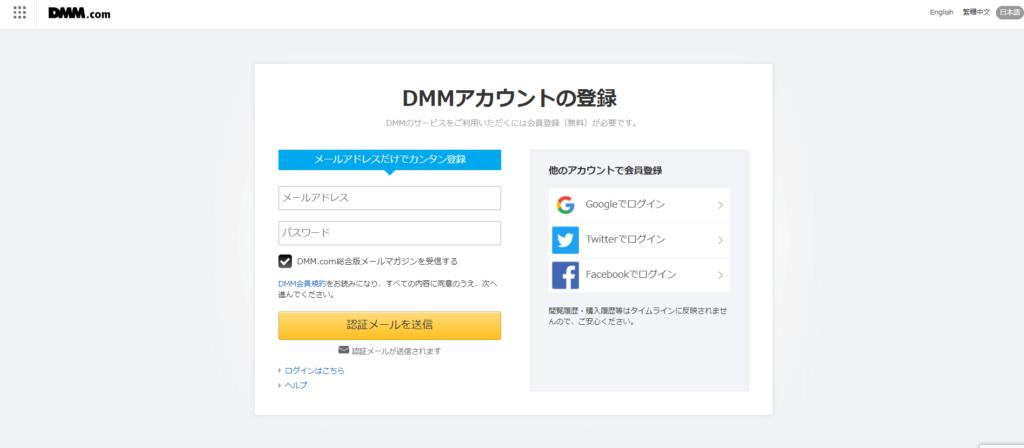 DMMアカウントとの連携