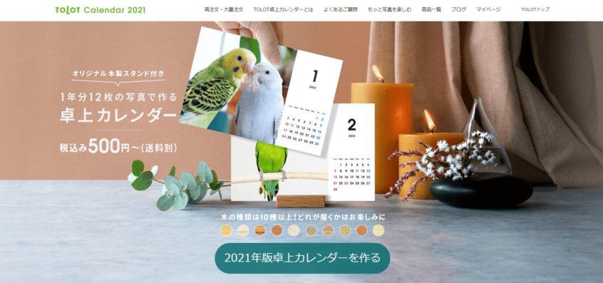 TOLOT卓上カレンダーホームページ