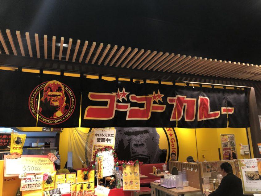 ゴーゴーカレーの店の写真