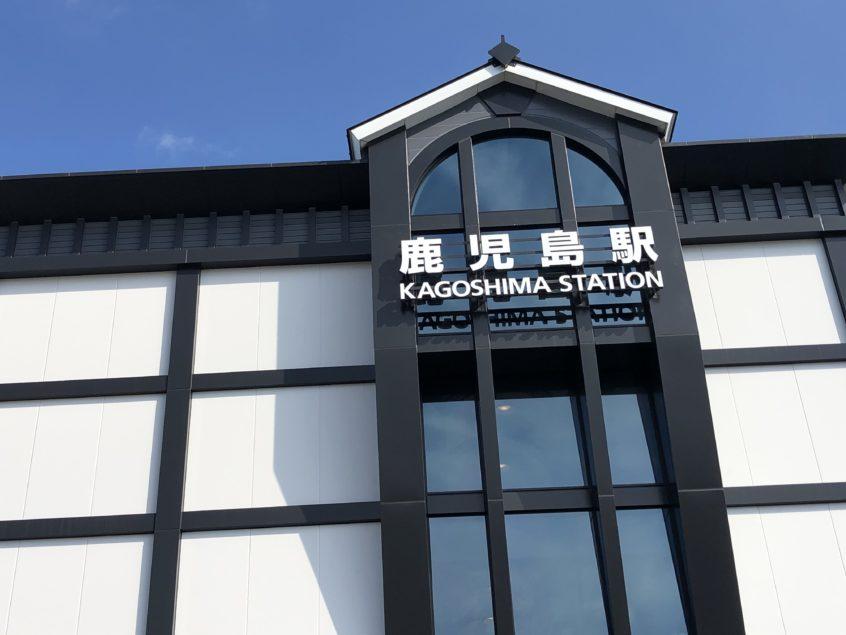 鹿児島駅の写真