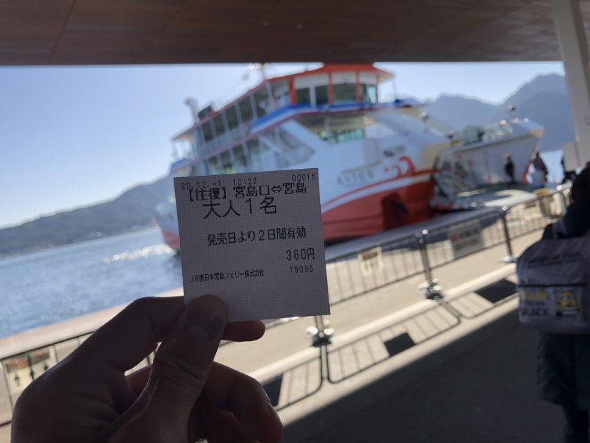 厳島神社へのフェリー券