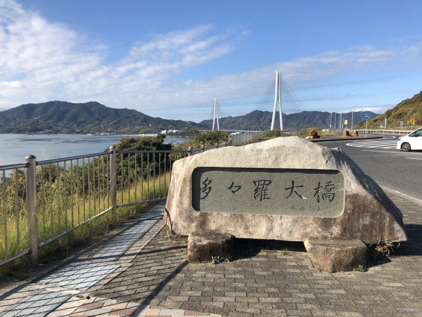瀬戸田PAの多々羅大橋