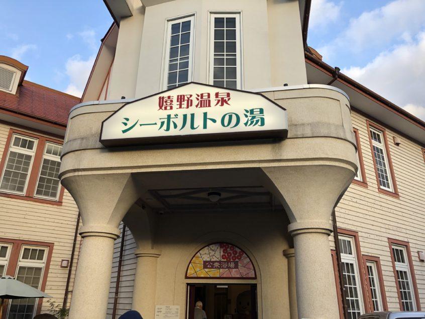 嬉野温泉:シーボルトの湯