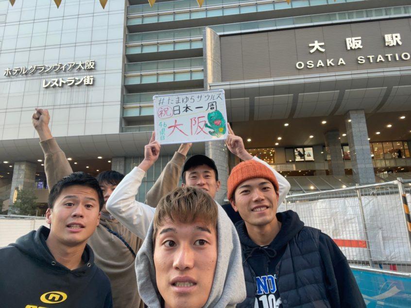 大阪駅での集合写真