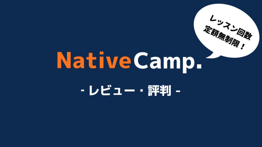 ネイティブキャンプの口コミ・レビュー